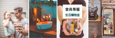 dalinsound,生日購物金, birthday shopping