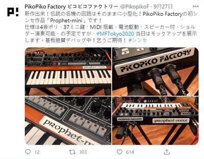 日本PikoPiko Factory正在研發迷你Prophet-5類比合成器
