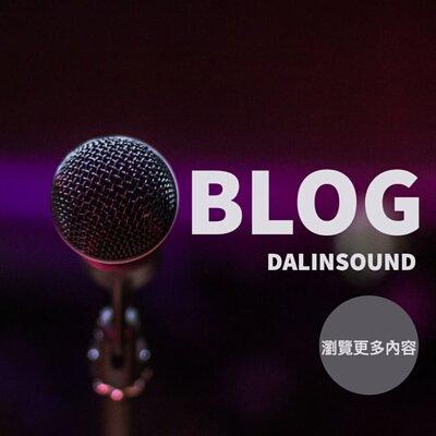 dalinsound blog, dalinsound 部落格