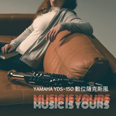 YAMAHA YDS-150 數位薩克斯風, Digital Saxophone,數位吹管,電子吹管,數位吹管樂器