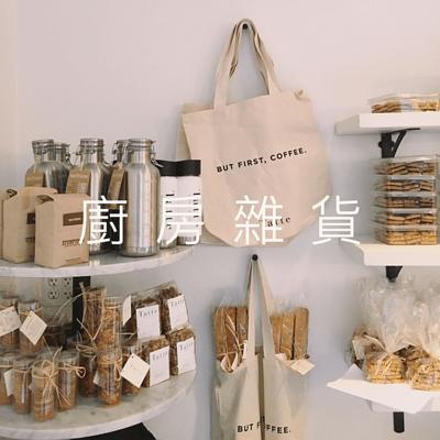 生活雜貨,帆布包,帆布製品,廚房雜貨