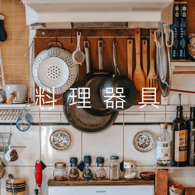 烹調用具,料理器具