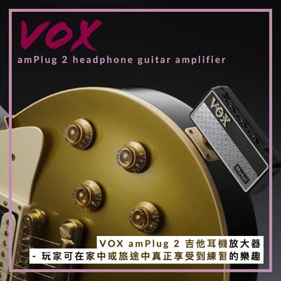 VOX Amplug 2 吉他 耳機放大器