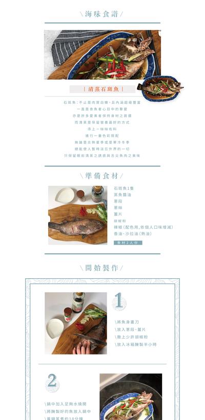 食譜-清蒸石斑魚