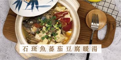石斑魚番茄豆腐暖湯