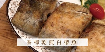香檸乾煎白帶魚