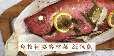 紅目鰱料理-紙包魚