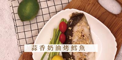 蒜香奶油烤鱈魚