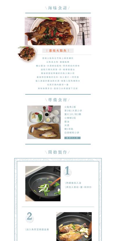 食譜-蔥燒魚