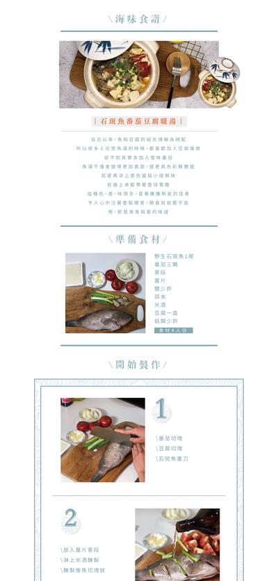 食譜-石斑魚豆腐暖湯