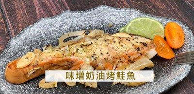 味增奶油烤鮭魚