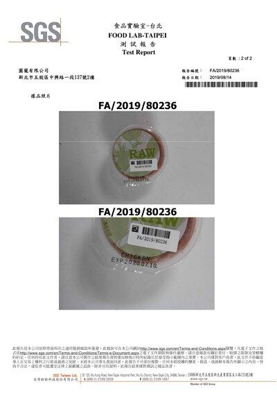 卡尼生肉餐生菌數、沙門氏菌檢驗