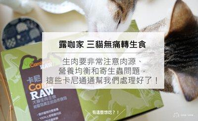三貓無痛轉生食:生肉要非常注意肉源、營養均衡和寄生蟲問題,這些卡尼通通幫我們處理好了!