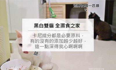 黑白雙貓全濕食之家:卡尼成分都是必要原料,有的沒有的添加越少越好,這一點深得我心啊啊啊