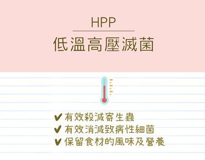 HPP低溫高壓滅菌:有效殺滅寄生蟲,有效消滅致病性細菌,保留食材的風味及營養