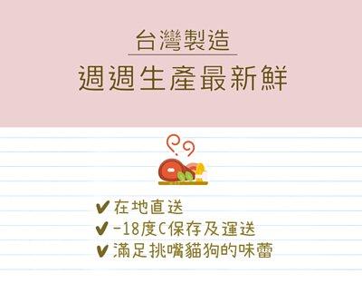 台灣製造,週週生產最新鮮:在地直送,零下18度C保存及運送,滿足挑嘴貓狗的味蕾