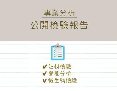 專業分析,公開檢驗報告:包材檢驗,營養分析,微生物檢驗