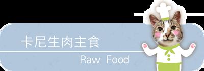 卡尼生肉主食 Raw Food