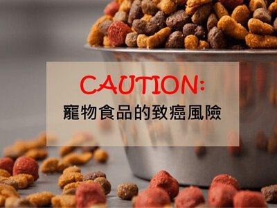 寵物營養:乾飼料的高溫製作產生致癌物