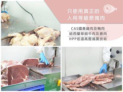 只使用真正的人用等級原塊肉。CAS國產雞肉及鴨肉,紐西蘭草飼牛肉及鹿肉,HPP低溫高壓滅菌技術。