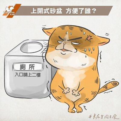 上開式貓砂盆,方便了誰?