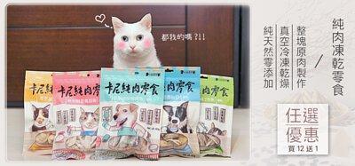 貓咪和五款卡尼純肉零食的合照