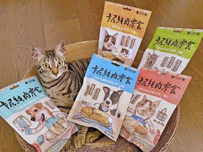 虎斑貓和五種卡尼零食