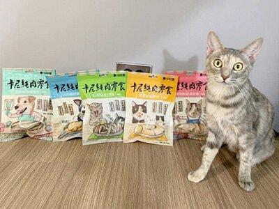 貓咪和五種口味卡尼零食