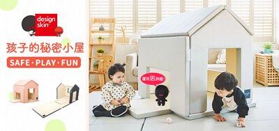 韓國design skin 遊戲地墊,遊戲小屋,糖果屋