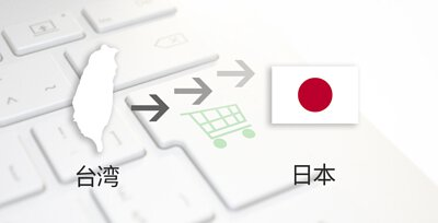 購物流程日文翻譯