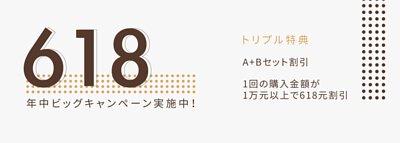618特惠活動_日文banner
