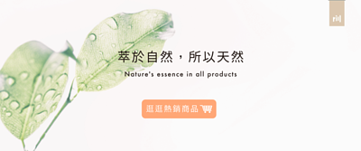 rill-川-天然洗髮精-保養品-ptt-dcard推薦-控油-保濕