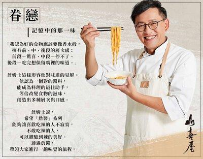 "<img src=""chef-james noodles brand story.jpg"" alt=""詹麵故事"">"