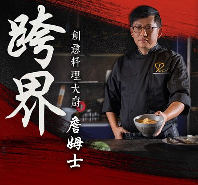 "<img src=""introduce chef-james.jpeg"" alt=""跨界創意料理大廚詹姆士"">"