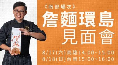 "<img src=""chef-james go around Taiwan fan meeting.jpeg"" alt=""詹姆士詹麵環島見面會活動"">"