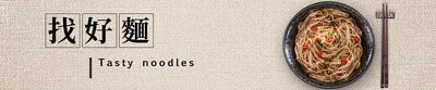 "<img src=""chef-james noodles.jpg"" alt=""詹姆士詹麵"">"