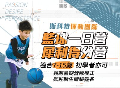 夏令營, 籃球營, 2020夏令營, 兒童營隊, 冬令營, 籃球營隊, 籃球教學, 籃球課程, 運動課程, 運動營隊, 體育營隊, 家庭活動, 體育, 斯科特運動團隊, 斯科特