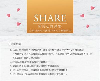 Dr.CHAO,Dr.CHAO昭明美妝,趙昭明,皮膚科,醫美,保養品,護膚,痘痘,粉刺,洗臉,卸妝,杏仁酸,保濕,美白