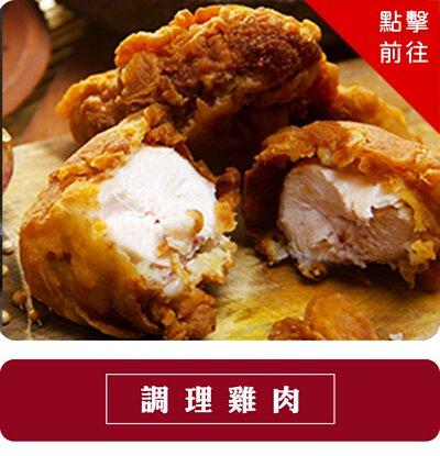 調理雞肉專區