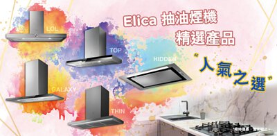 elica-hot-item-introdcution