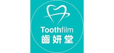Toothfilm 齒妍堂