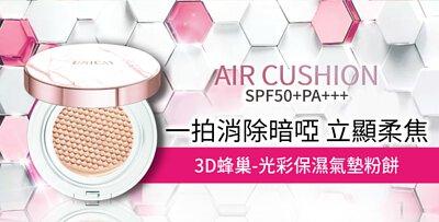 3.0升級版-光彩保濕氣墊粉餅 SPF50+PA+++