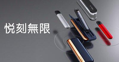 relx infinity kit relxhk 悦刻香港四代無限套裝