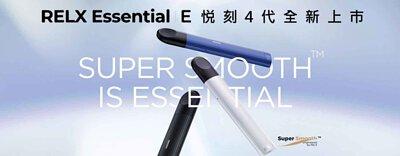 RELX 4代 Essential 悅刻無限