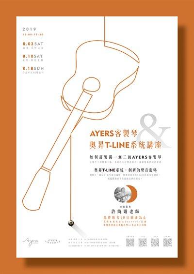 AYERS2019暑期客製琴奧昇T-line講座活動海報