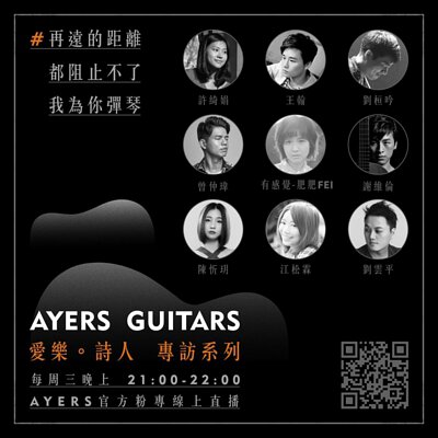 ayers facebook livestream- ayers musicians exclusive interview