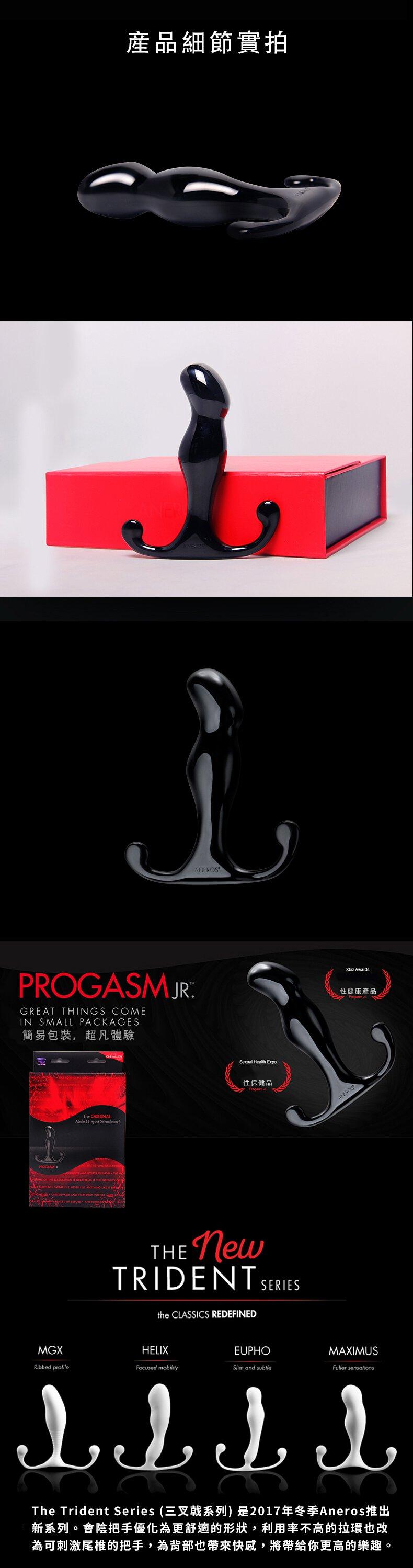 ANEROS- Progasm JR入門型後庭前列腺按摩器