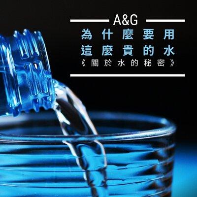 A&G,A&G爵密,A&G蘋果莊園,A&G洗卸凝膠,A&G重生精華,保養品水,歐洲藥典8.0規範,過濾水,保養品貴,保養品品質,保養品容易壞