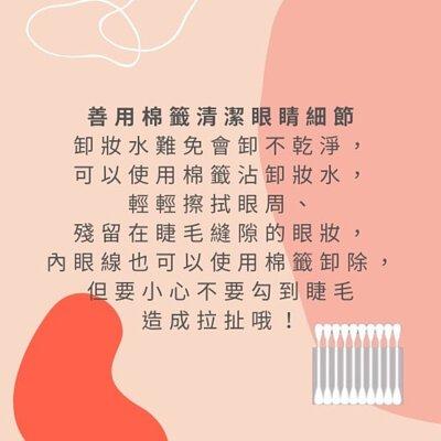 種睫毛,種睫毛卸妝,種睫毛洗臉,種睫毛教學,種睫毛時間,種睫毛維持,A&G,爵密,蘋果莊園,重生精華,洗卸凝膠,大紅瓶,小紅瓶
