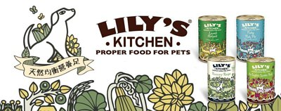lily's kitchen,lily's kitchen狗罐頭,狗濕糧推薦,狗罐頭,狗濕糧,狗濕糧品牌,莉莉廚房,dog can,狗狗,寵物用品,canine,dog,online pet shop,dog wet food,star pet